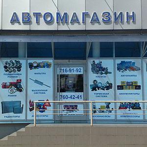 Автомагазины Смидовича