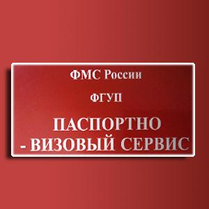 Паспортно-визовые службы Смидовича
