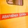 Аварийные службы в Смидовиче