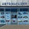Автомагазины в Смидовиче