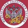 Налоговые инспекции, службы в Смидовиче