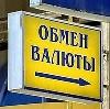 Обмен валют в Смидовиче