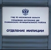 Отделения полиции в Смидовиче