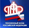 Пенсионные фонды в Смидовиче