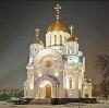Религиозные учреждения в Смидовиче
